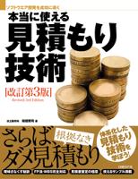 本当に使える見積もり技術改訂第3版(日経BPNextICT選書)