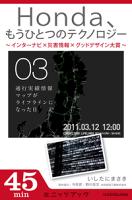 Honda、もうひとつのテクノロジー03~インターナビ×災害情報×グッドデザイン大賞~通行実績情報マップがライフラインになった日