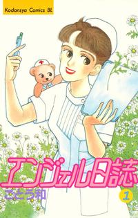エンジェル日誌1巻