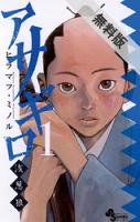 【期間限定無料お試し版】アサギロ~浅葱狼~(1)