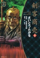 【期間限定無料お試し版】剣客商売1巻