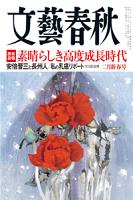 文藝春秋2015年2月号