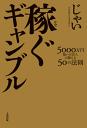 稼ぐギャンブル 5000万円稼いだ芸人が教える50の法則-【電子書籍】