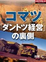 コマツ「ダントツ経営」の裏側週刊ダイヤモンド第二特集