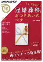 NHKまる得マガジンいまどきの冠婚葬祭とおつきあいのマナー2014年12月/2015年1月