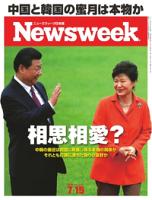 ニューズウィーク日本版2014年7月15日2014年7月15日