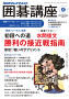 NHK囲碁講座2014年9月号