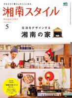 湘南スタイルmagazine2015年5月号第61号