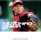 イーグルス 選手写真集 電子書籍版 嶋基宏#37-【電子書籍】