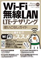 Wi-Fi無線LAN・LTE・テザリング使いこなしガイド三才ムックvol.662