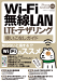 Wi-Fi ̵��LAN��LTE���ƥ���Ȥ����ʤ������ɻ��ͥ�å� vol.662-���Żҽ��ҡ�