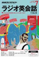 NHKラジオラジオ英会話2015年7月号