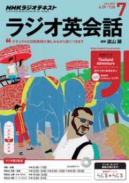 <p class=book_title>NHKラジオ ラジオ英会話 2015年7月号</p>