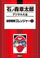 秘密戦隊ゴレンジャー1巻
