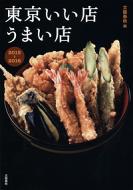 東京いい店うまい店 2015—2016
