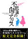 �ԻĤι�Υ��ꥹ Alice's Adventures in Wonderland