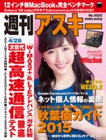 週刊アスキー2015年4/28号