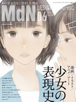 月刊MdN2015年6月号(特集:漫画/アニメ/イラスト/アート少女の表現史)