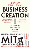 ビジネス・クリエーション!