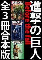 進撃の巨人Beforethefall全3冊合本版