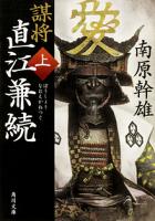 謀将直江兼続(上)