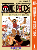 ONEPIECEカラー版1