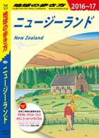 地球の歩き方C10ニュージーランド2016-2017