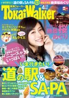 TokaiWalker東海ウォーカー20154月号