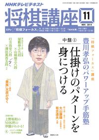 NHK将棋講座2014年11月号