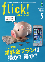 flick!Digital2014年9月号vol.35