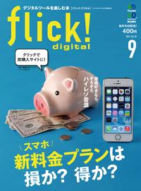 flick!Digital2014年9月号vol.35
