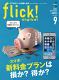 flick! Digital 2014ǯ9��� vol.35