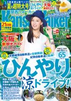 KansaiWalker関西ウォーカー2015No.15