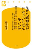 なぜ八幡神社が日本でいちばん多いのか【最強11神社】八幡/天神/稲荷/伊勢/出雲/春日/熊野/祗園/諏訪/白山/住吉の信仰系統
