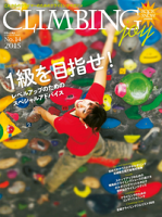 CLIMBINGjoy2015No.14