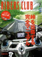 RIDERSCLUB2014年7月号Vol.483