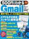 500�ߤǤ狼��Gmail