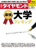 週刊ダイヤモンド15年11月7日号
