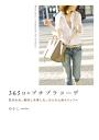 365日のプチプラコーデ 色合わせ、着回しを楽しむ、大人の上品カジュアル-【電子書籍