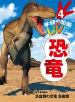 恐竜電子書籍版4鳥盤類の恐竜鳥脚類(分冊6巻中4巻目)