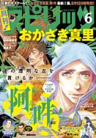 月刊!スピリッツ2015年6/1号