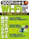 500�ߤǤ狼��Wi��Fi