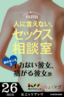 人に言えない、セックス相談室男のホンネ(3)~イカない彼女、痛がる彼女他~
