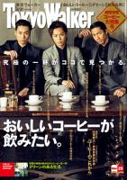 TokyoWalker東京ウォーカー2015No.6
