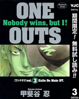 ONEOUTS【期間限定無料】3