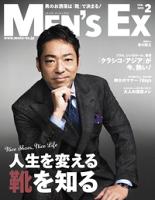 MEN'SEX(メンズ・イーエックス)2015年02月号