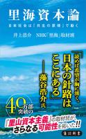 里海資本論日本社会は「共生の原理」で動く