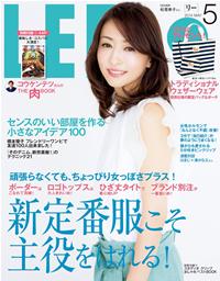 LEE2014年5月号【無料試し読み版】