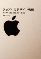 アップルのデザイン戦略