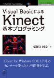 Visual BasicによるKinect基本プログラミング-【電子書籍】